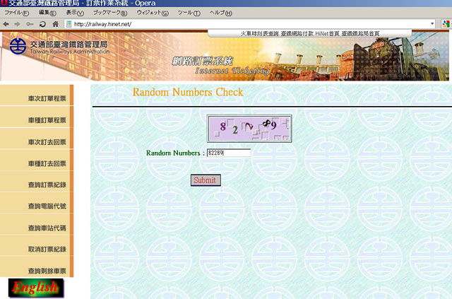 【台湾鉄道】台湾の鉄道をネット予約する?