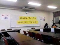 WAKAフォーマム