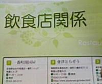JWT取扱店特集