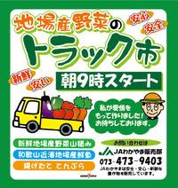 明日9時~★かほく(R26沿)★トラック市
