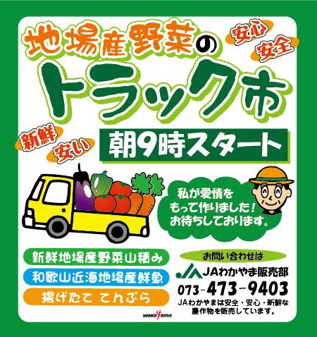 6/21(火)9時~、西部営農センター(かほく支店)トラック市