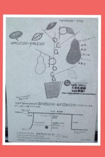 今日はPocaPoca☆