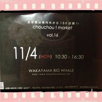 11月4日 chou chou market!