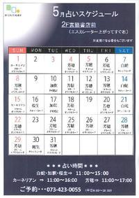 5月の占い☆