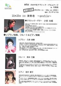 わかやまクラシックプロムナード☆2日目☆