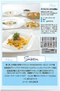 レストランの饗宴☆