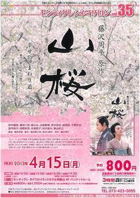 シネマサロン35「山桜」