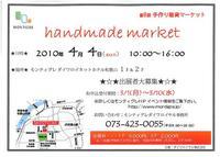 手作り雑貨マーケット開催☆