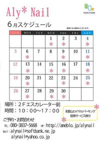 6月のネイル☆