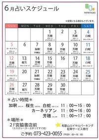 6月の占い☆