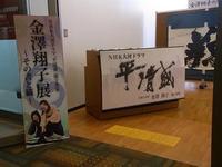 ☆金澤翔子 その書と織展☆