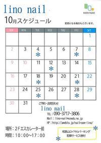 ネイル10月☆