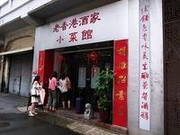 神戸 「老香港酒家 小菜館」