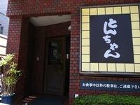 片山町 「とんちゃん」