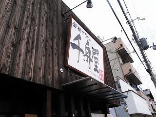 関西讃岐うどん西国三十三カ所巡礼 巡礼 一軒目