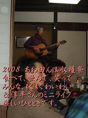 収穫祭2008