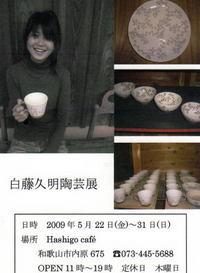ハシゴカフェ…KITORA白藤久明陶芸展