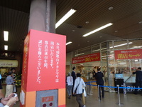 高島屋和歌山店が閉店しました!