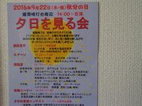 夕日を見る会イベント!