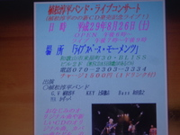 植松淳平バンドライブです!