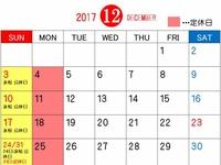 12月定休日・年末年始休暇のお知らせ☆