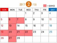 2月定休日及び臨時休業のお知らせ☆