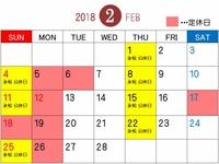 2月定休日のお知らせ☆