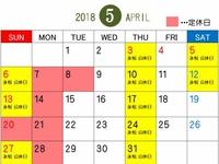 5月定休日のお知らせ☆