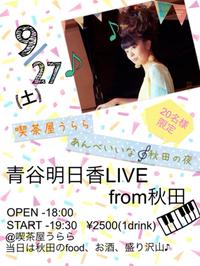 青谷明日香 LIVE♪