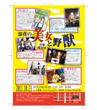 10/23音楽開放区『浪花の美女と野獣』ライブ