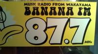 バナナンバナナン