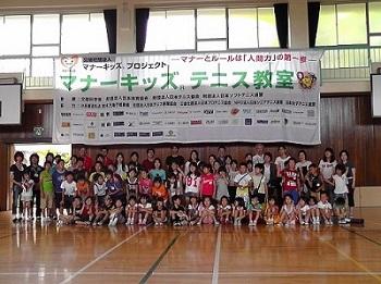 20150711太田小学校マナーキッズテニス教室