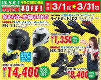 3月のOFF!!