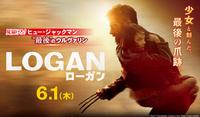 ローガン,ガーディアンズ・オブ・ギャラクシー: リミックス,美女と野獣