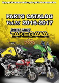 武川カタログ2016-2017