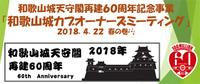 和歌山城でカブミーティング