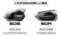 SENA 50S &50R