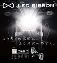 LEDリボン H4コンパクト