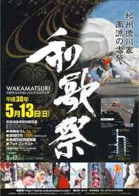 「和歌祭」開催にともなう交通規制のお知らせ