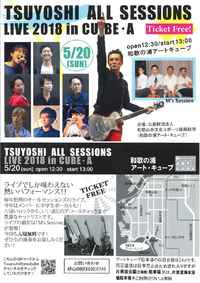 TSUYOSHI ALL SESSIONS 2018
