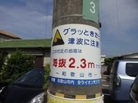 海抜2.3m