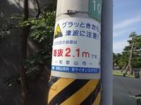 海抜2.1m