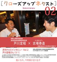 わかやま塾ネクスト月刊クロスインタビュー Vol.2