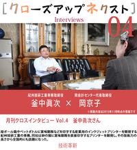 わかやま塾ネクスト月刊クロスインタビュー Vol.4