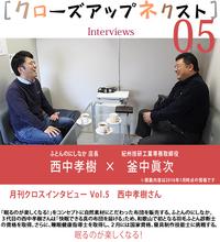 わかやま塾ネクスト月刊クロスインタビュー Vol.5