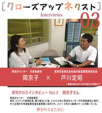 わかやま塾ネクスト月刊クロスインタビュー Vol.3