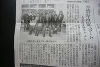 わかやま塾ネクストセカンドシーズン第1回会合の事が紀州新聞(5月29日付)に掲載されました。