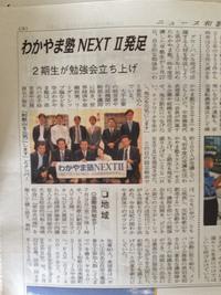 ニュース和歌山6月6日発行号(164000部)わかやま塾関連の記事が紹介されました。