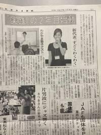わかやま塾ネクストセカンドシーズン(2ndSeason)第1回会合の事がわかやま新報に掲載されました。