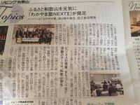 リビング和歌山6月6日発行号(配布部数150055部)にて